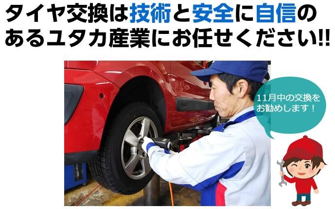 タイヤ交換は技術と安全に自信のあるユタカ産業にお任せください!!